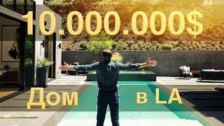 Новый дом на Sunset Plaza   Los Angeles   9,975,000 $