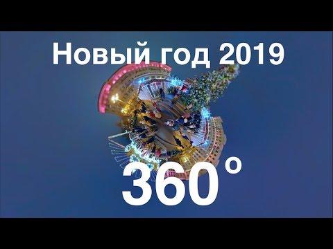 Новогодняя Москва 2019!!!!4K 360 ГРАДУСОВ! Что творится на улицах????
