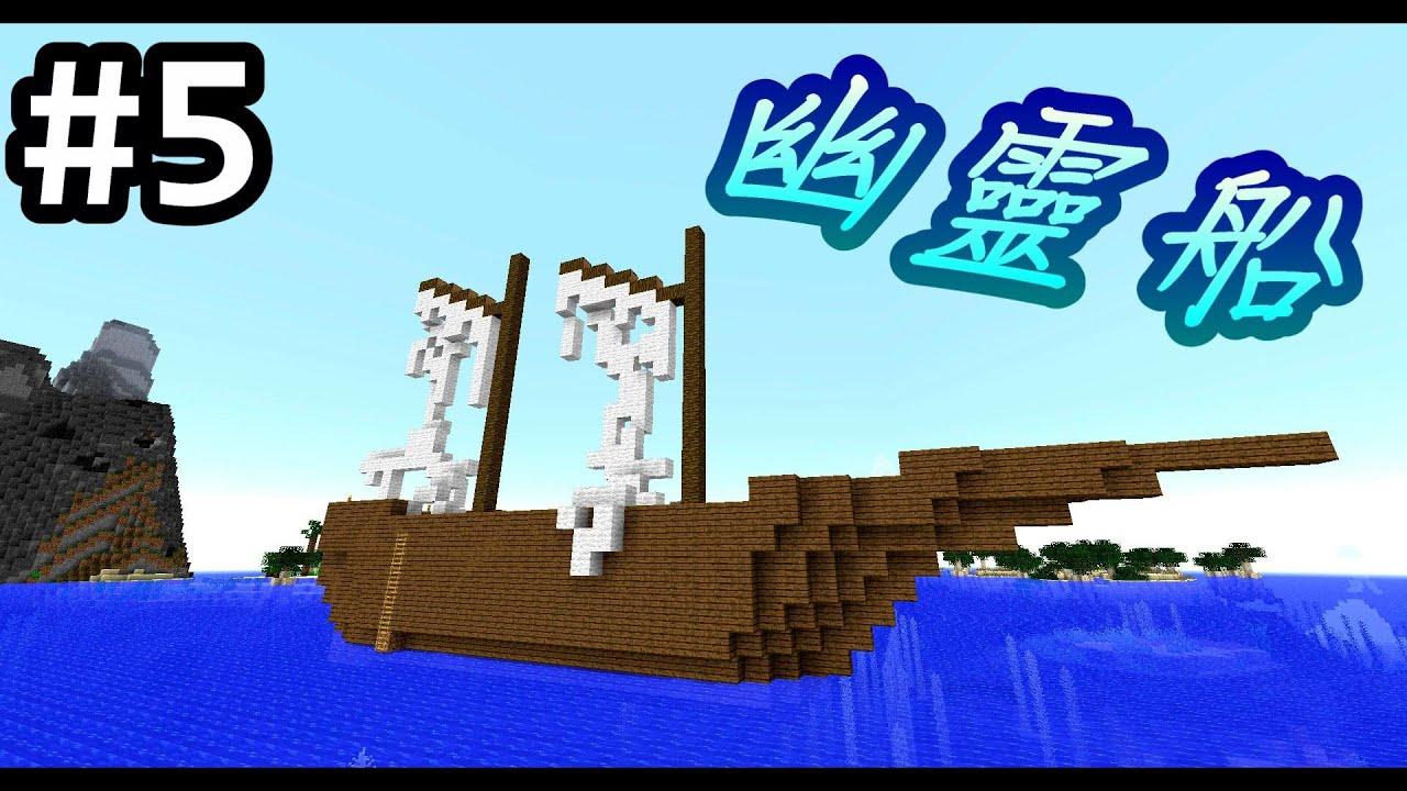 【Minecraft】☠海賊王☠模組第二季 #5 失落幽靈船