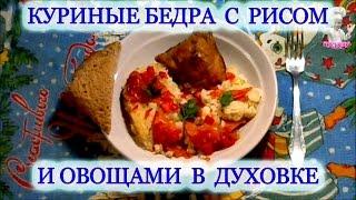 Куриный бедра с рисом и овощами в духовке! Вторые блюда! ВКУСНЯШКА