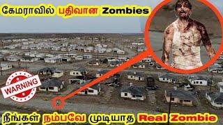 கேமராக்களில் பதிவான Real Zombies || Real Zombies Caught On Camera in Tamil