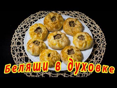 Беляши в духовке! ПРОЩЕ ПРОСТОГО)))