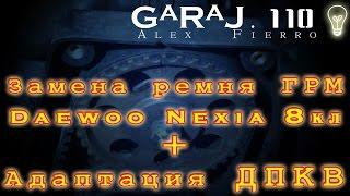 Замена ремня ГРМ Daewoo Nexia 8кл. 1.5 + Адаптация ДПКВ