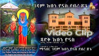 New Eritrean Orthodox Mezmur (አቡነ ዮናስ ጻድቅ) By D.Teame Segid.