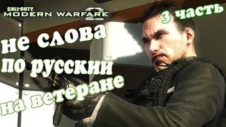Call of Duty - Modern Warfare 2 .Прохождение на уровне -ветеран.[3 часть]Не слова по русский,охота.