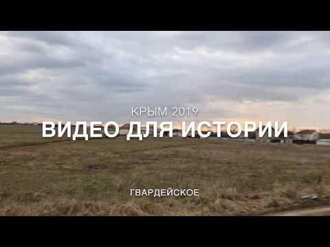 Строительство объектов. Новый дом в Гвардейском. Крым сегодня. Крым 2019