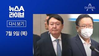 윤석열, 추미애 수사 지휘 수용·김부겸, 당권 도전 선언 | 2020년 7월 9일 뉴스A 라이브