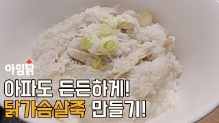 [아임닭 X 요리하는 미대생] 닭가슴살로 만든 담백한 …