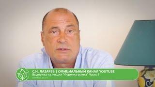 С.Н. Лазарев | Как ладить с партнерами в бизнесе