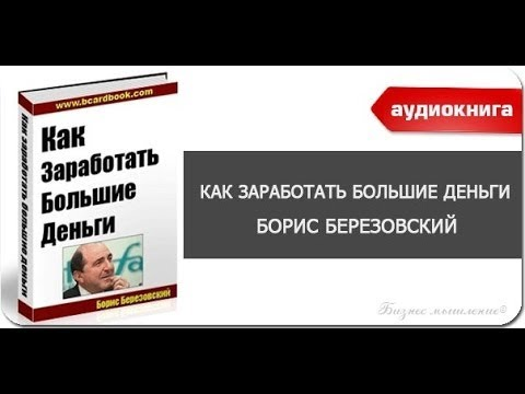 Борис Березовский Сильнейшая мотивация аудио книга «Как заработать большие деньги»