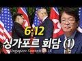 이춘근의 국제정치 43회  6·12 싱가포르회담①  박상봉 박사와의 대담  