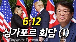 [이춘근의 국제정치 43회] 6·12 싱가포르회담① (박상봉 박사와의 대담) 