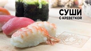 Суши с креветкой [Рецепты Весёлая Кухня]