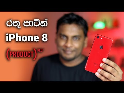 iPhone 8 Product Red in Sri Lanka