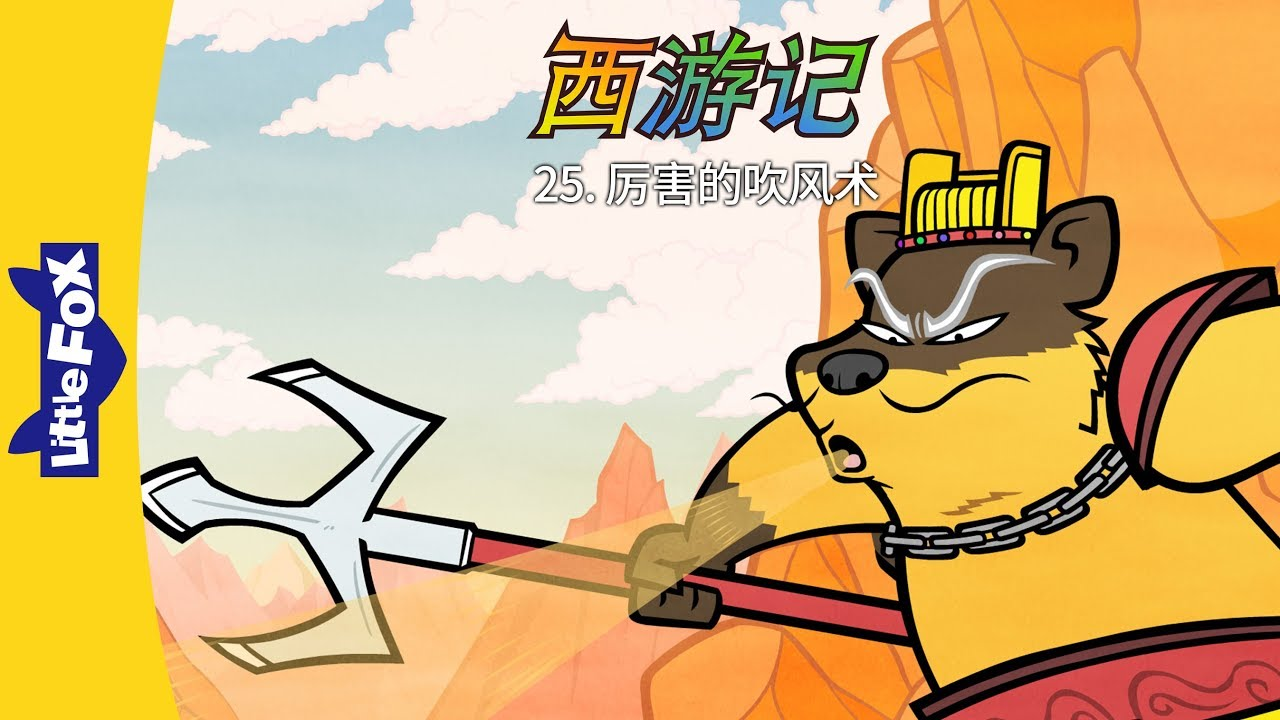 Download Journey to the West 25: Powerful Wind Magic (西游记 25:厉害的吹风术)   Classics   Chinese   By Little Fox