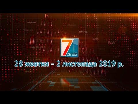 Підсумкова програма «7 днів». 28 жовтня – 2 листопада 2019 р.