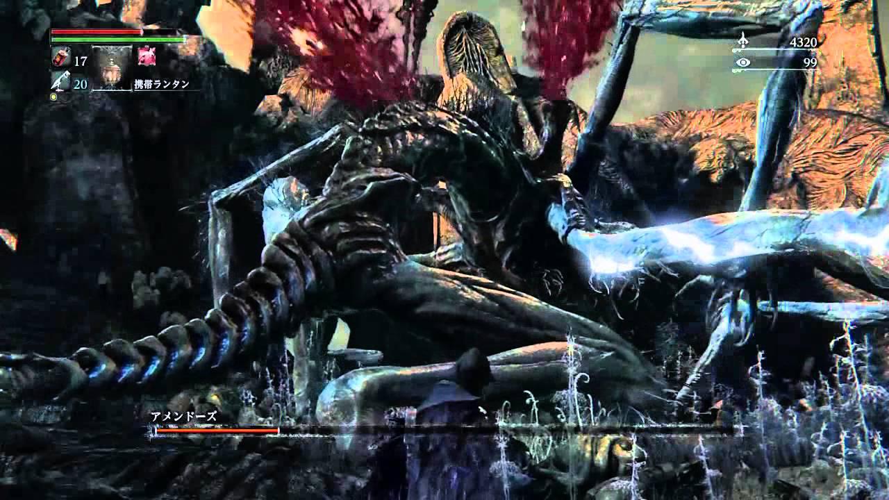 【Bloodborne】亞彌達拉的攻擊打不中....../アメンドーズの攻撃が當たらないんですけど...... - YouTube