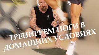Как сделать ноги сильными в домашних условиях? Секреты тренировки, прорабатываем мышцы ног.(Инстаграм @sergei_badyuk http://badyuk.com http://forum.badyuk.com http://www.shanti2.ru http://facebook.com/SergeyBadyuk © 2015 Сергей Бадюк., 2015-03-06T03:30:00.000Z)