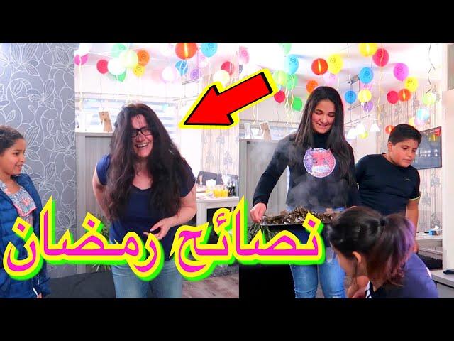 نصائح رمضان 5 اسرار مايخليك تعطش نهائي - عزيمة اول يوم رمضان 2018 طريقة تخفيف الوزن Girls in Ramadan