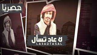 سلطان الفهادي - لا عاد تسأل (حصريا) | 2019