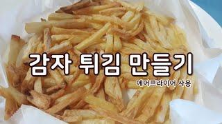 에어프라이어 감자 튀김 만들기 ㅣ 감자 튀김 할 때 이…
