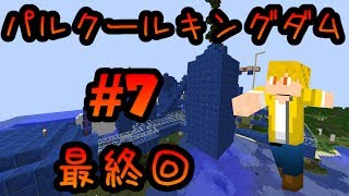 パルクールキングダム Part7 〜最終回〜