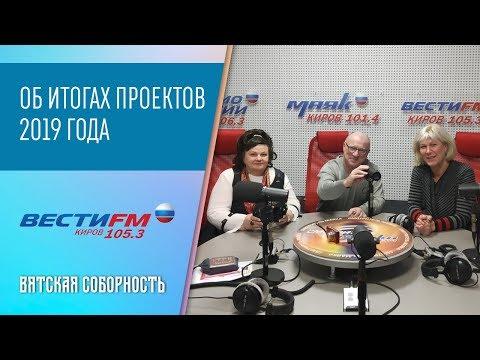 Интервью с Натальей Катаевой. Вести FM, эфир от 21.11.2019