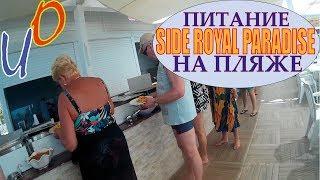Side Royal Paradise 5*  Питание на пляже в отеле Side Royal Paradise 5* / Турция