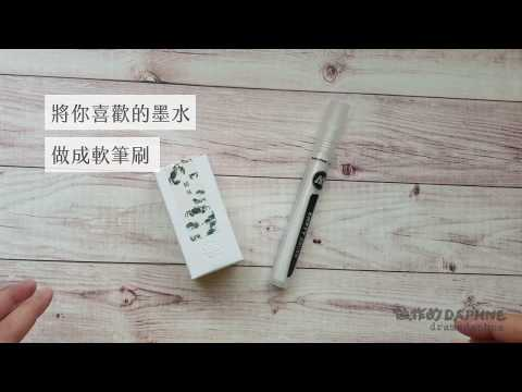 將喜歡的墨水做成軟筆刷--MOLOTOW 空筆管