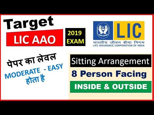 Target LIC AAO - Sitting Arrangement 8 Person Inward Outward(पेपर का लेवल MODERATE - EASY  होता है )