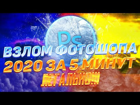 Взлом ADOBE PHOTOSHOP 2020 ГОДА! БЕЗ ВИРУСОВ За 5 минут!