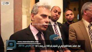 فيديو|  نصار : ترتيب جامعة القاهرة تقدم من 1400لـ 501 عالميا