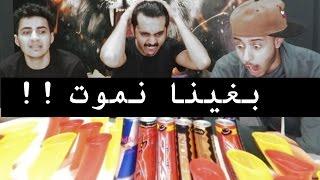 وش يصير اذا خلطنا مشروبات الطاقه ( ماراح تصدقون وش صار ) !!