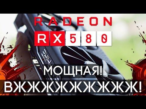 НА ЧТО СПОСОБНА SAPPHIRE PULSE RADEON RX 580