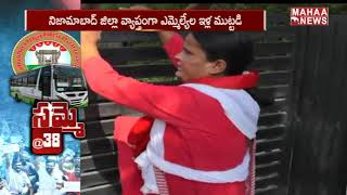 Day 38 Strike: Ongoing TSRTC Strike At Nizamabad | MAHAA NEWS