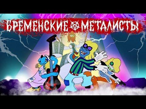 Бременские металисты — Трубадур, Осел, Пес, Кот и Петух исполняют тяжеляк