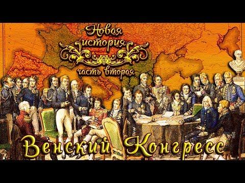 Венский Конгресс 1814