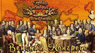 Венский Конгресс 1814 - 15 гг. (рус.) Новая история