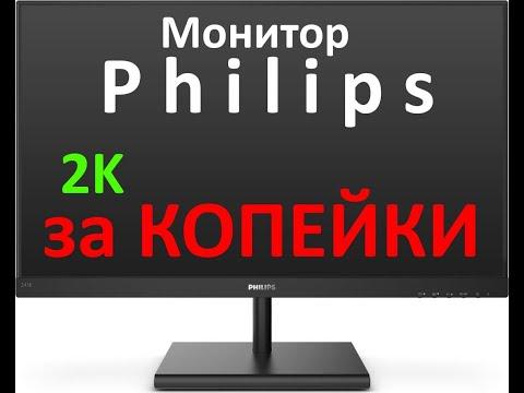 """Монітор 23.8"""" Philips 245E1S /00/01 - 75 Гц, 8-Bit, FreeSync"""