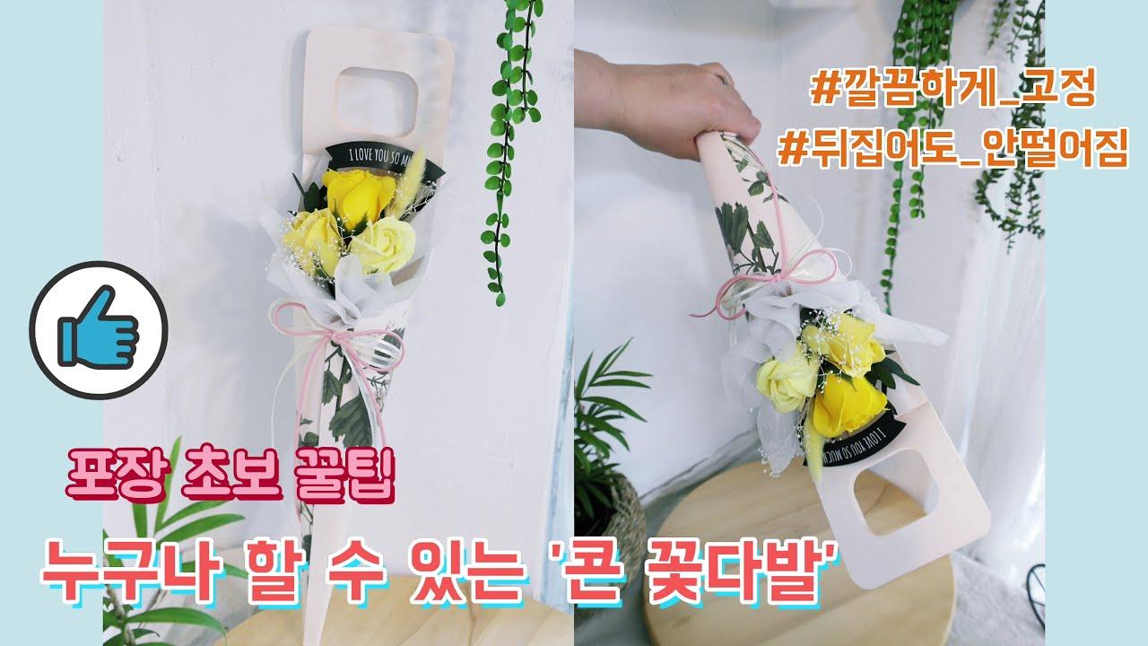 [무료강의] 콘 꽃다발 만들기 /  콘 쉐이프 꽃다발 고정 방법 알려드려요!