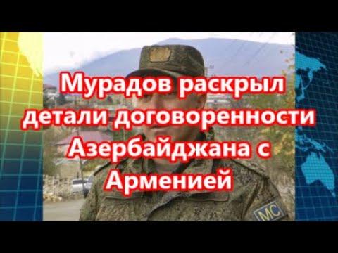 Генерал Мурадов раскрыл детали договоренности Азербайджана с Арменией