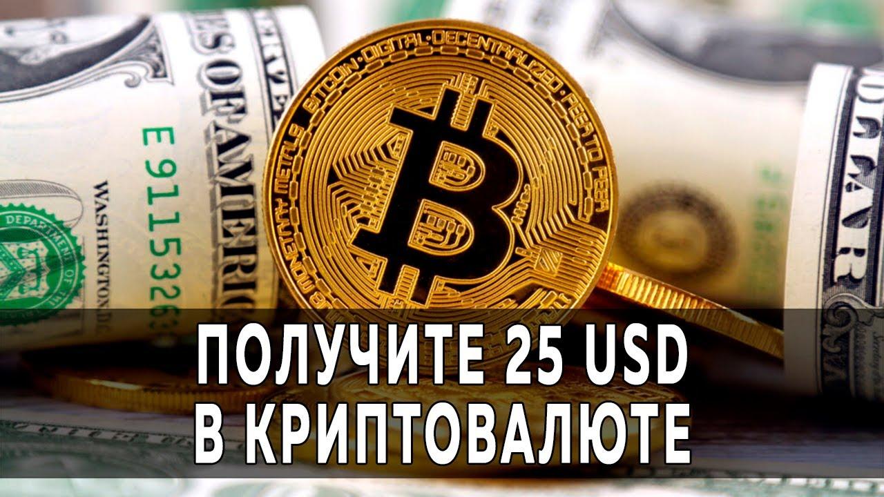 Криптовалюта как заработать 25 USD от Топ Биржы легко