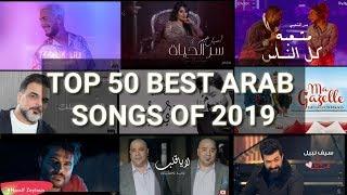 افضل و اجمل 50 اغنية عربية لعام 2019 اغاني تعدت ال100 مليون | TOP 50 BEST ARAB SONGS OF 2019