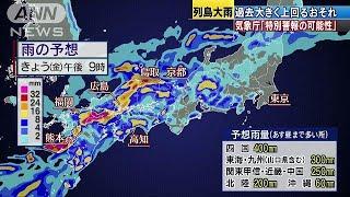 週末もさらに増える雨量 過去上回る恐れ 厳重警戒(18/07/06) thumbnail