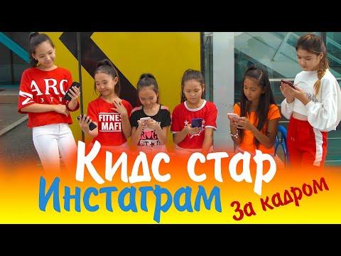 Kids Star - Инстаграм клип кандай тартылган?