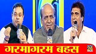 #RashtriyaSammelan में Dr. Sambit Patra, Dinesh Trivedi और Raj Babbar | News24