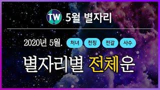 ㅣ타로웨이ㅣ 별자리별 5월 ⭐ 전체운 [처녀,천칭,전갈,사수] 친절하고 상세한 리딩 주의!