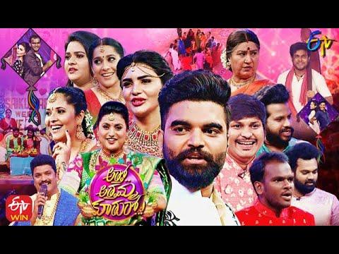 Atto Attamma Kuthuro | ETV Sankranthi Special Event 2021 | 14th January 2021 | Full Episode | ETV