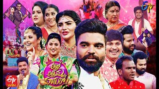 Atto Attamma Kuthuro | ETV Sankranthi Special Event 2021 | 14th January 2021 | Full Episode | ETV