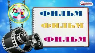 Фильм Фильм Фильм 2020 часть 1
